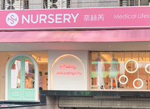 Nursery Taiwan 奈絲芮店