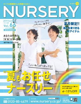 NURSERY Vol.66 夏号