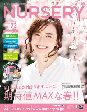 ナースリーV73春号カタログ