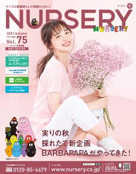 ナースリーV75秋号カタログ